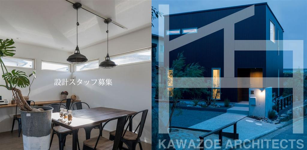 f:id:kawazoe-architects:20170315020823p:image