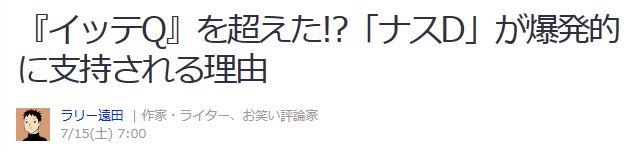f:id:kawazu-4848:20170715163813j:plain