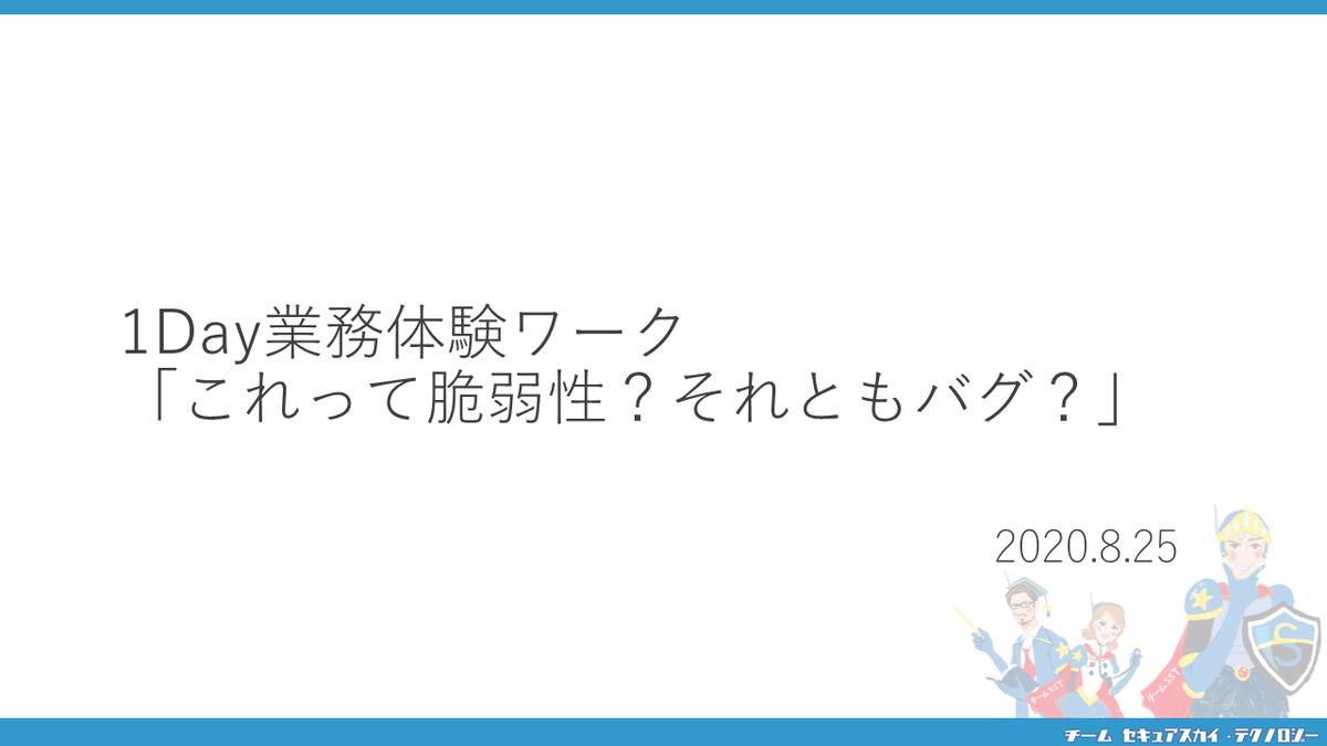 f:id:kaworu-san:20201113143926p:plain