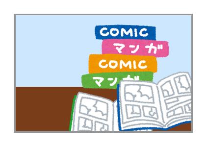 読みかけの漫画