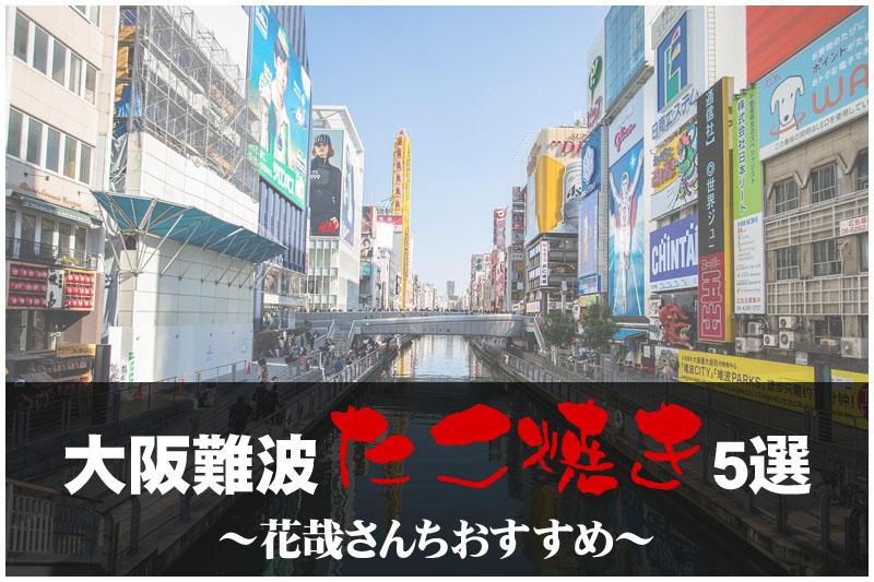 大阪難波の風景