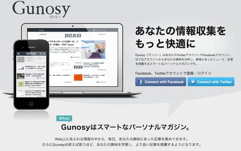 Gunosy.png