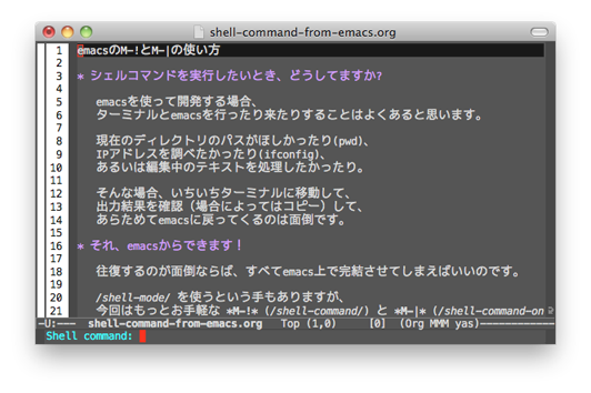 shell-command-on-emacs-minibuf.png