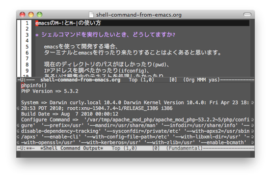 shell-command-on-emacs-phpinfo.png