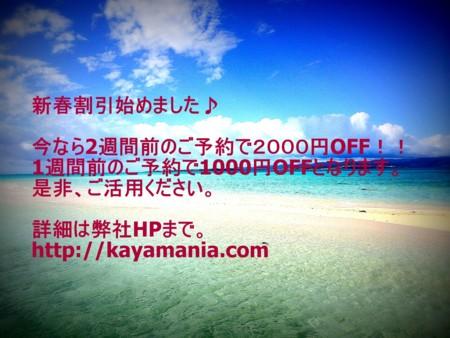 f:id:kayamania:20140203103732j:image:w360