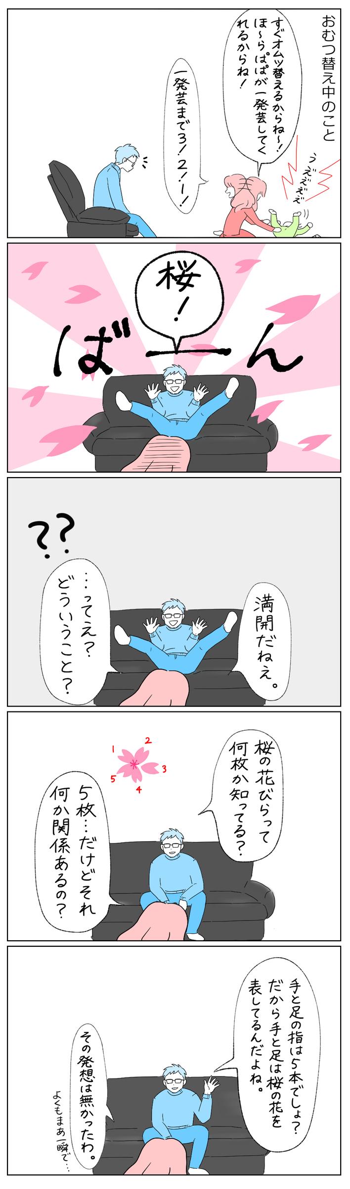 f:id:kayarimo:20190319200431j:plain