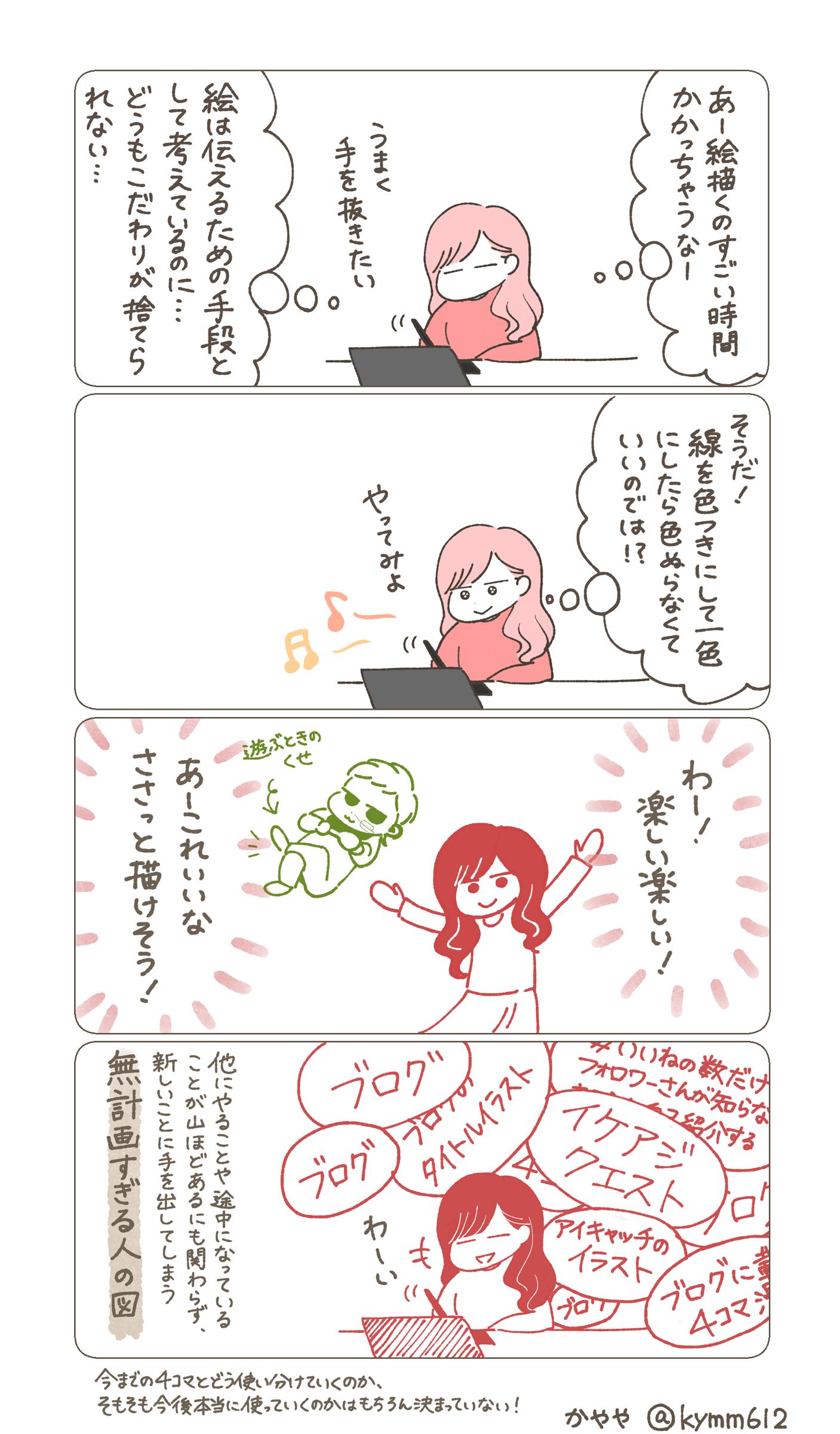 f:id:kayarimo:20190602211511j:plain