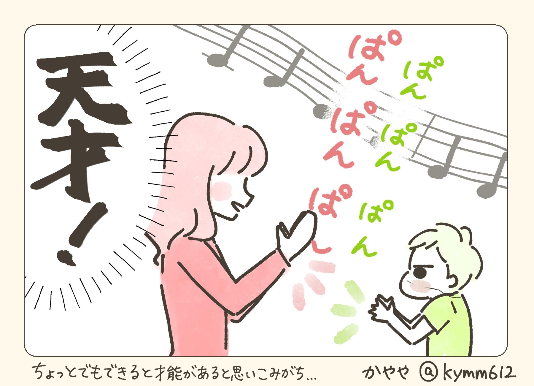 f:id:kayarimo:20190828130838j:plain