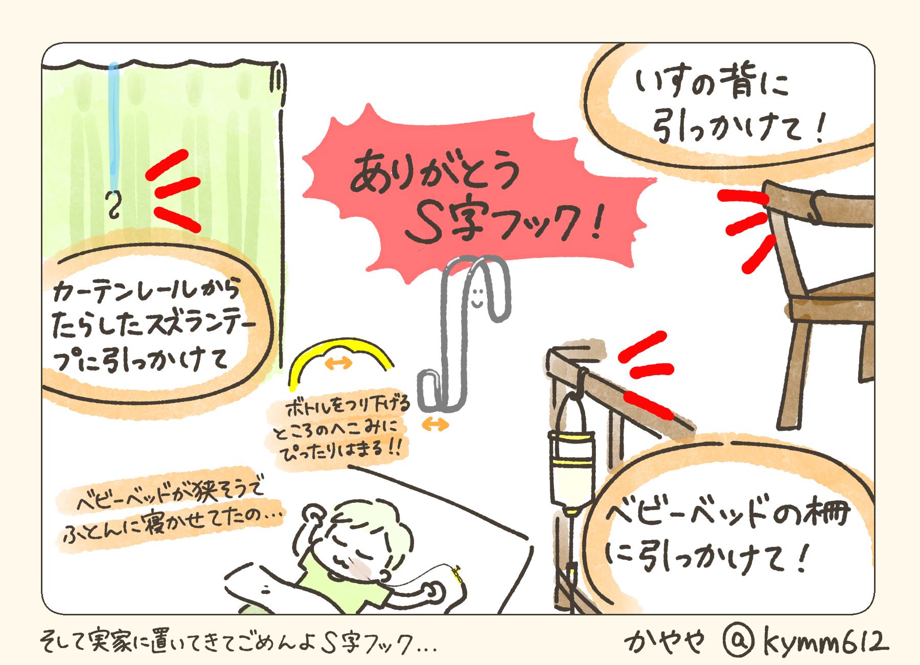 f:id:kayarimo:20190828220300j:plain