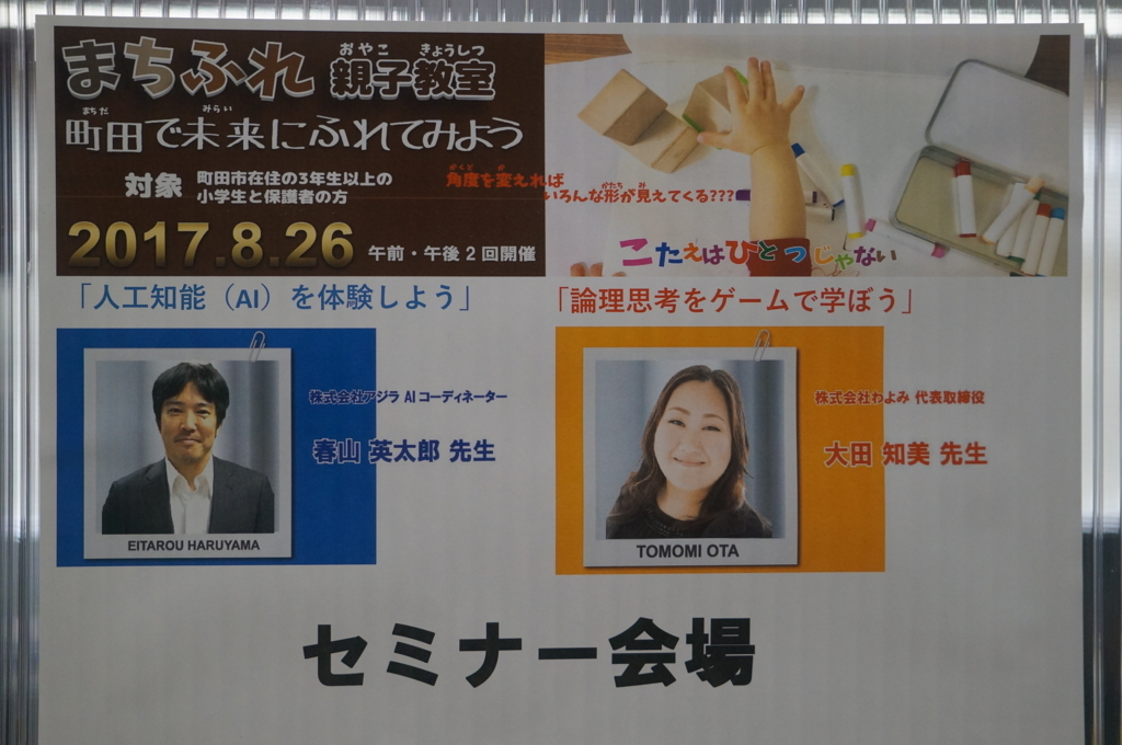 f:id:kayoko-kakinuma:20170828122516j:plain