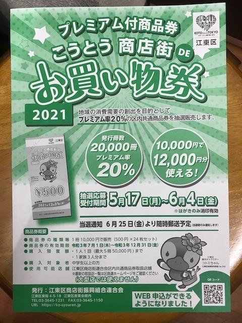 f:id:kayoko2525:20210517224947j:plain