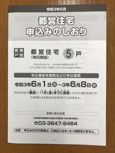 f:id:kayoko2525:20210601194809j:plain