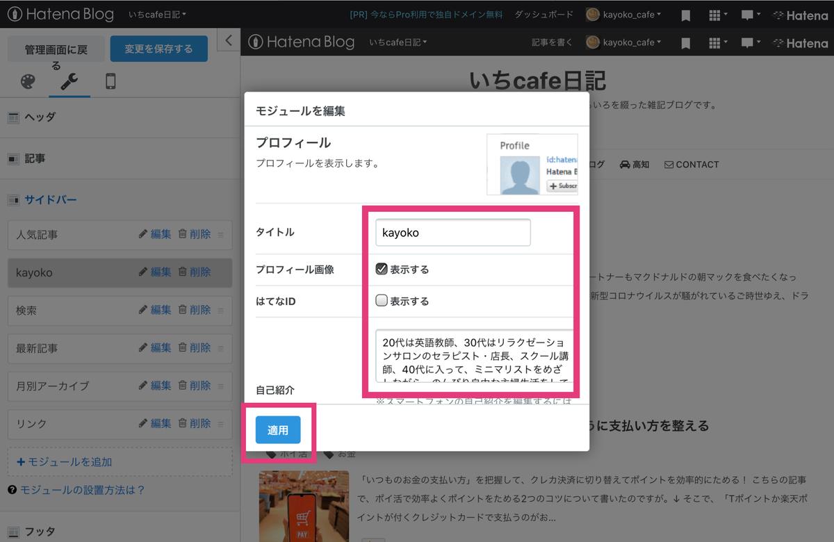 f:id:kayoko_cafe:20200416174724j:plain
