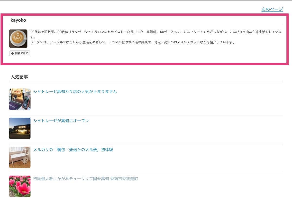 f:id:kayoko_cafe:20200416175137j:plain