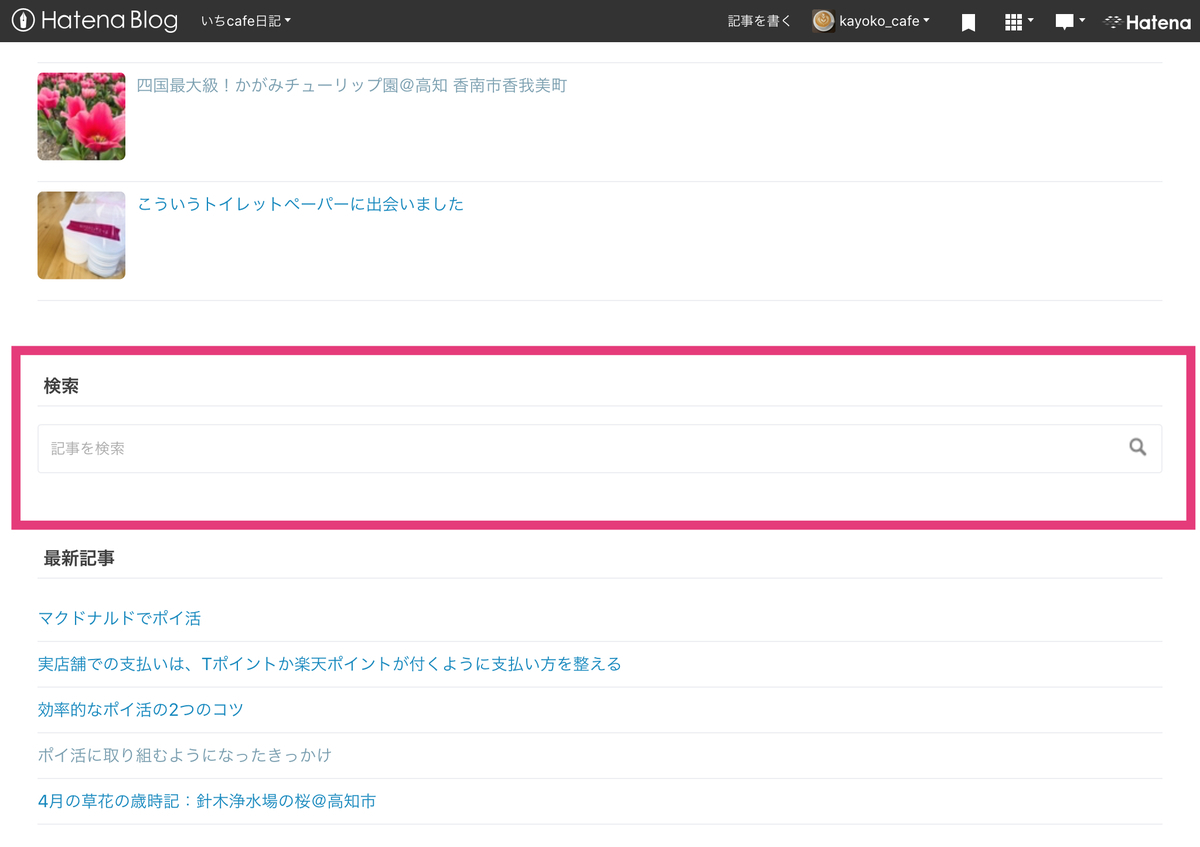 f:id:kayoko_cafe:20200416180402j:plain