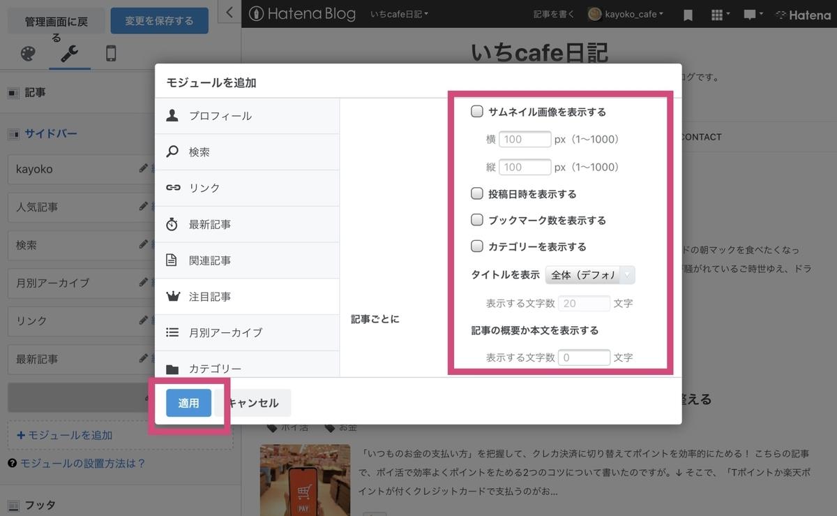 f:id:kayoko_cafe:20200416182235j:plain