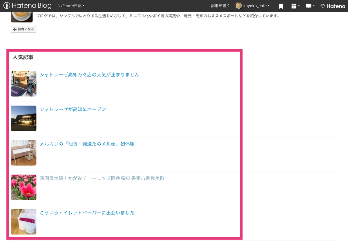 f:id:kayoko_cafe:20200416182629j:plain