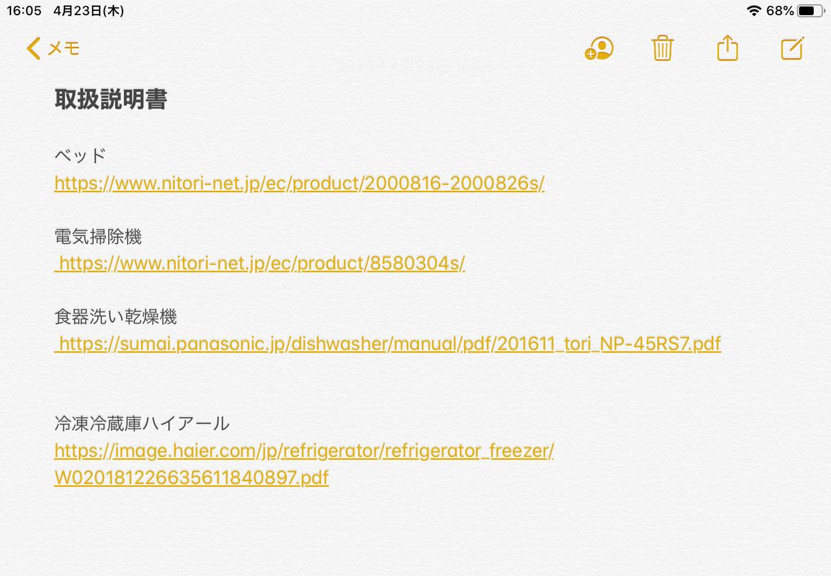 f:id:kayoko_cafe:20200423160759j:plain