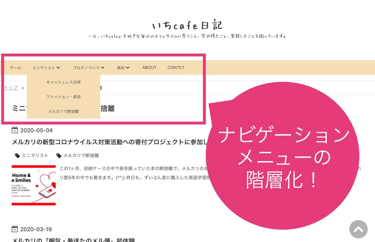 f:id:kayoko_cafe:20200531144917j:plain