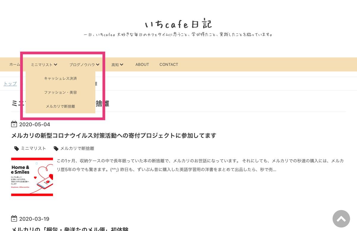 f:id:kayoko_cafe:20200531171211j:plain