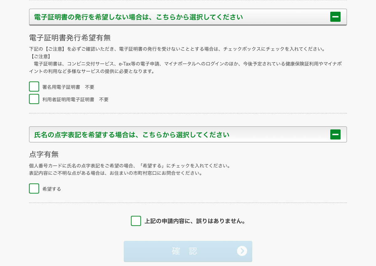 f:id:kayoko_cafe:20200802161628j:plain