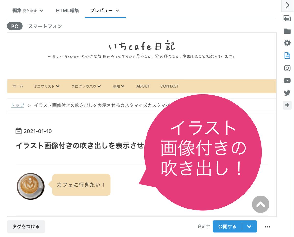 f:id:kayoko_cafe:20210110172822j:plain