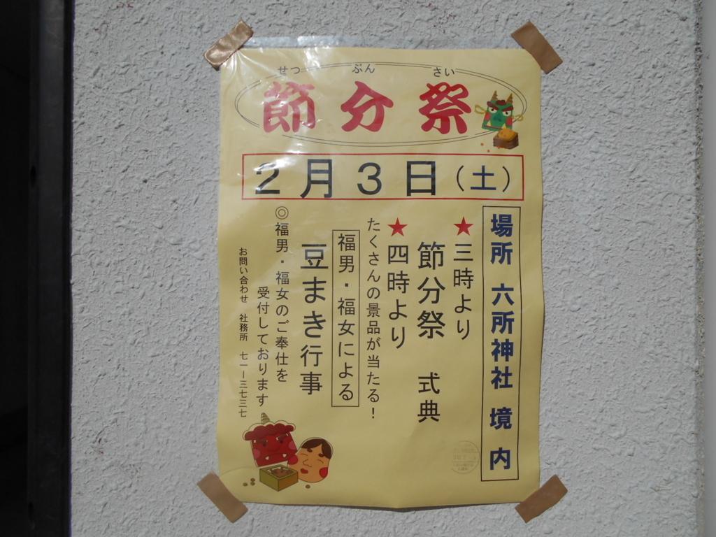 f:id:kaz-mt-wisteria:20180121153844j:plain