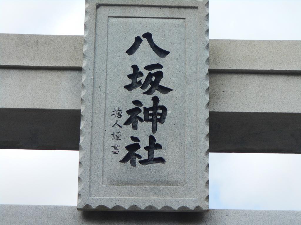 f:id:kaz-mt-wisteria:20190218222827j:plain