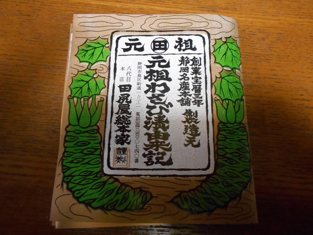 f:id:kaz-mt-wisteria:20200210234855j:plain