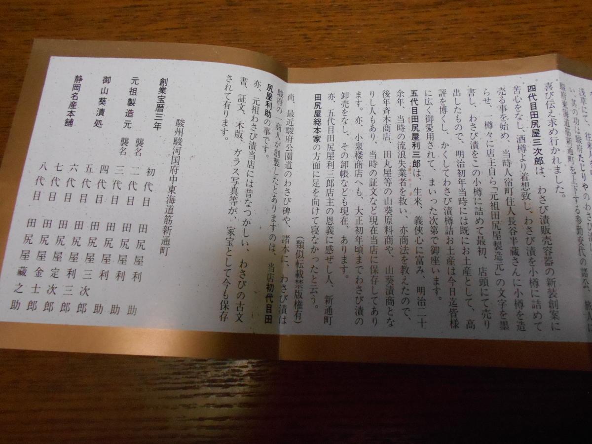 f:id:kaz-mt-wisteria:20200211000514j:plain