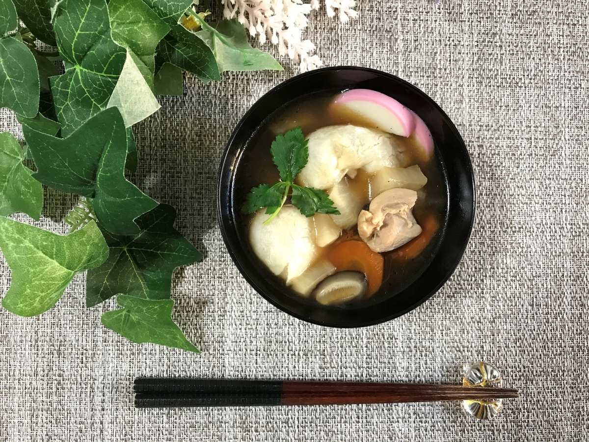 世界一簡単で美味しいお雑煮の作り方