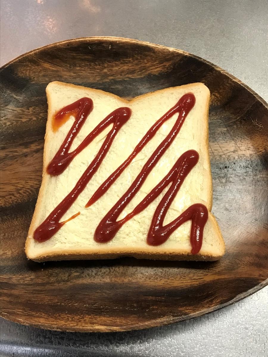 食パンにケチャップを塗ります