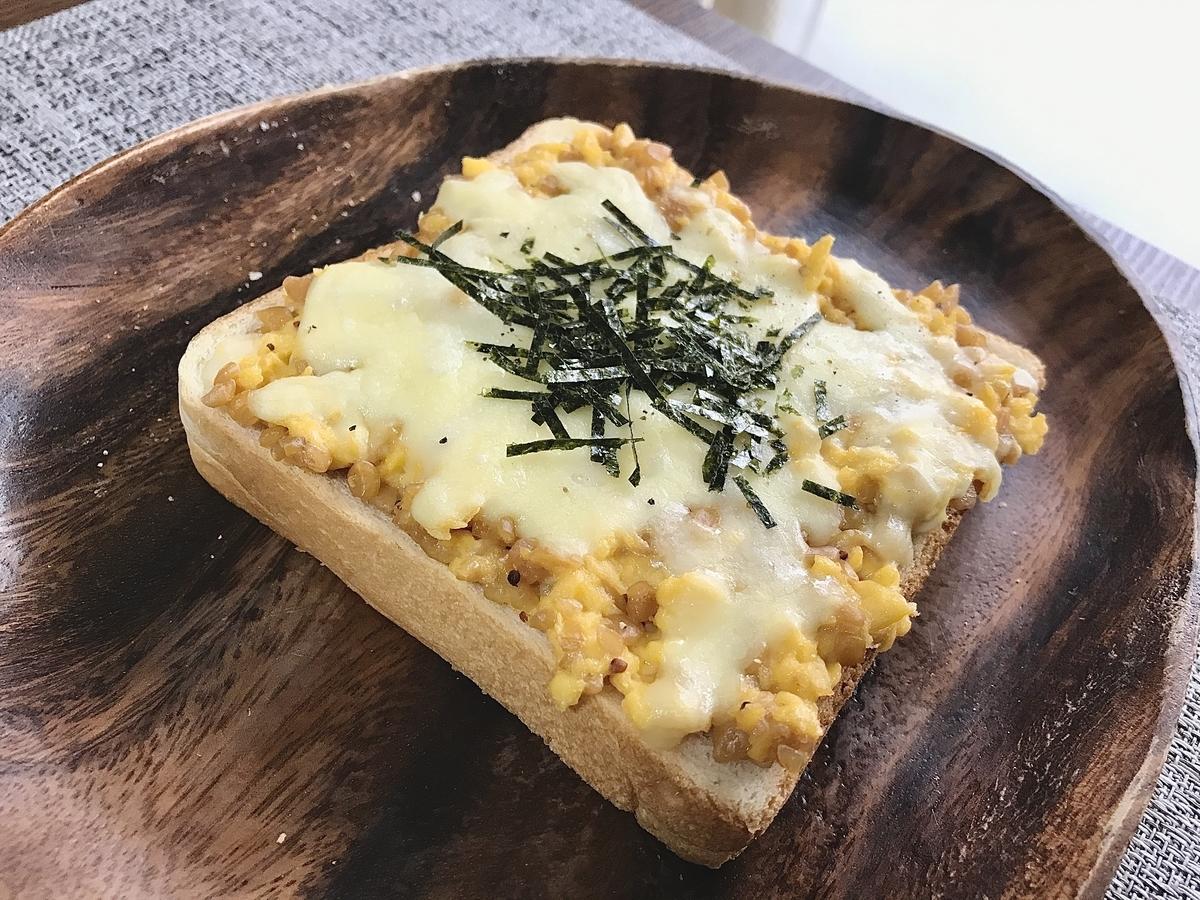 納豆入りスクランブルエッグのチーズトーストの完成