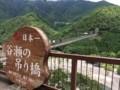 谷瀬の吊橋3