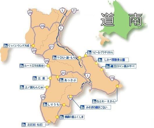 道南道の駅