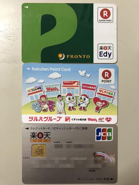 楽天銀行カードと楽天ポイントカード
