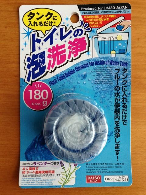 ダイソ「トイレの泡洗浄」