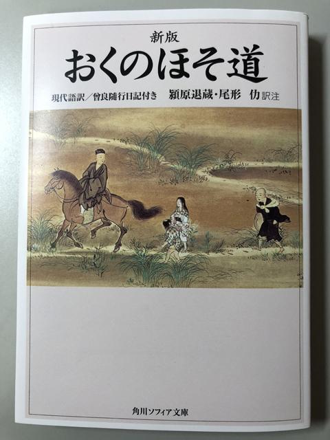 松尾芭蕉「おくのほそ道」