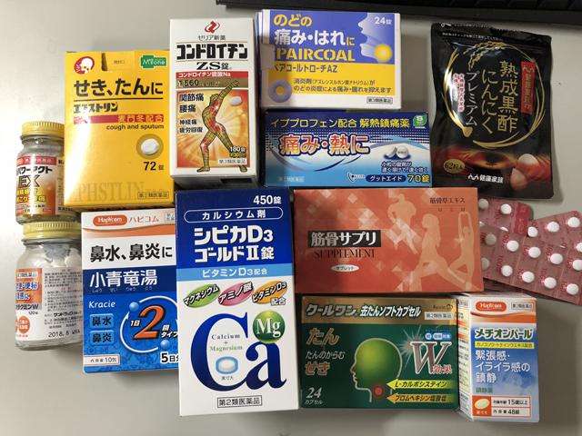 断捨離した「薬とサプリメント」