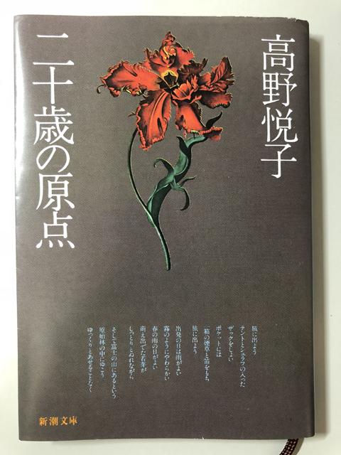 高野悦子「二十歳の原点」