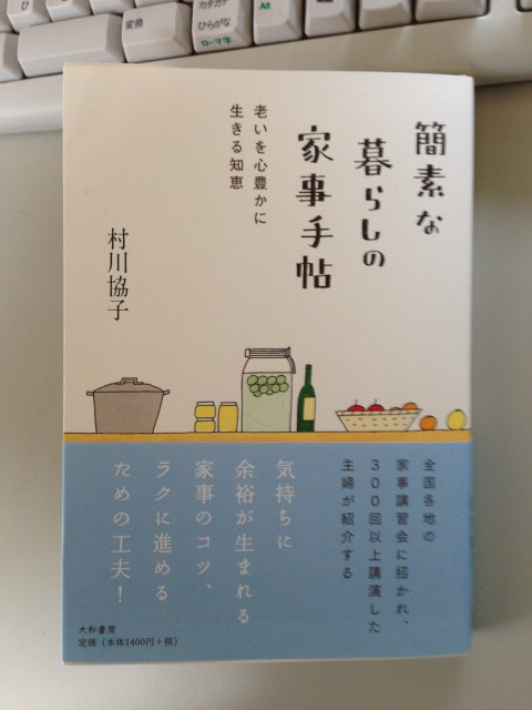 村川協子「簡素な暮らしの家事手帖~老いを心豊かに生きる知恵~」