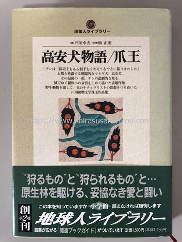 戸川幸夫の小説