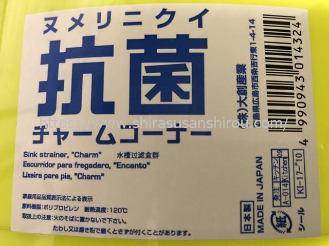 ダイソーの抗菌チャームコーナー2