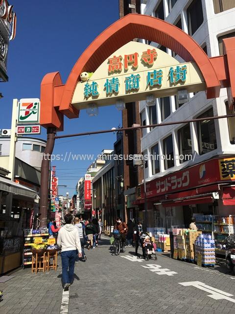 高円寺「純情商店街」