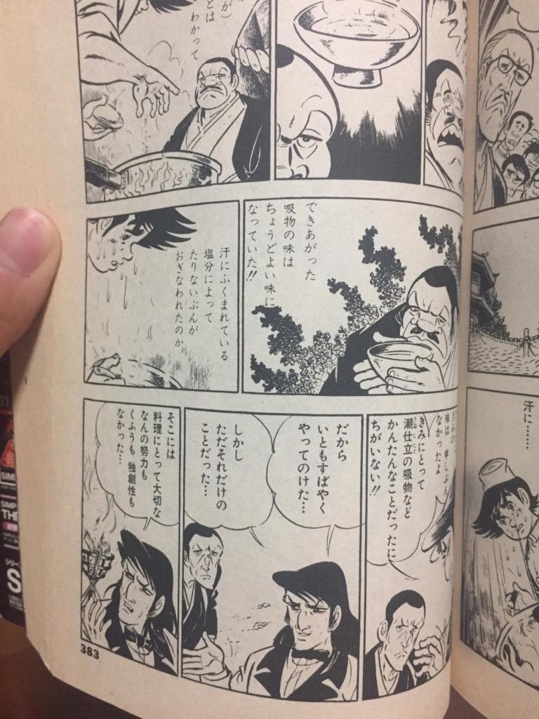 f:id:kazamakun1214:20170902054153j:plain