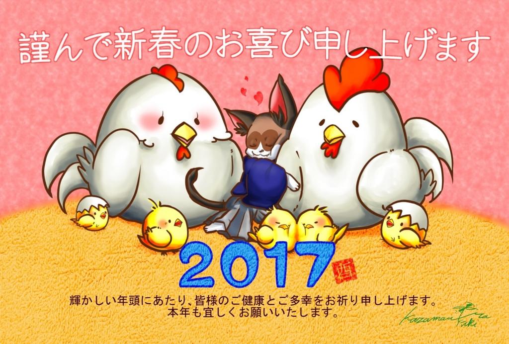 f:id:kazamaura3y5u:20170201072716j:plain