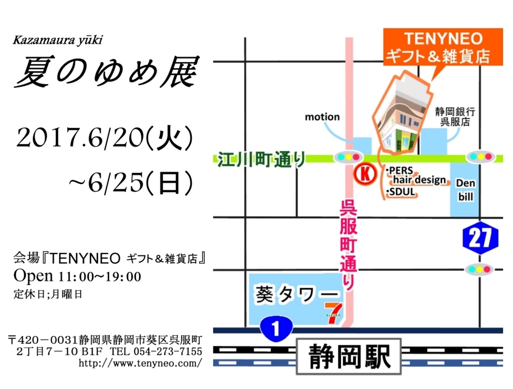 f:id:kazamaura3y5u:20170601122509j:plain