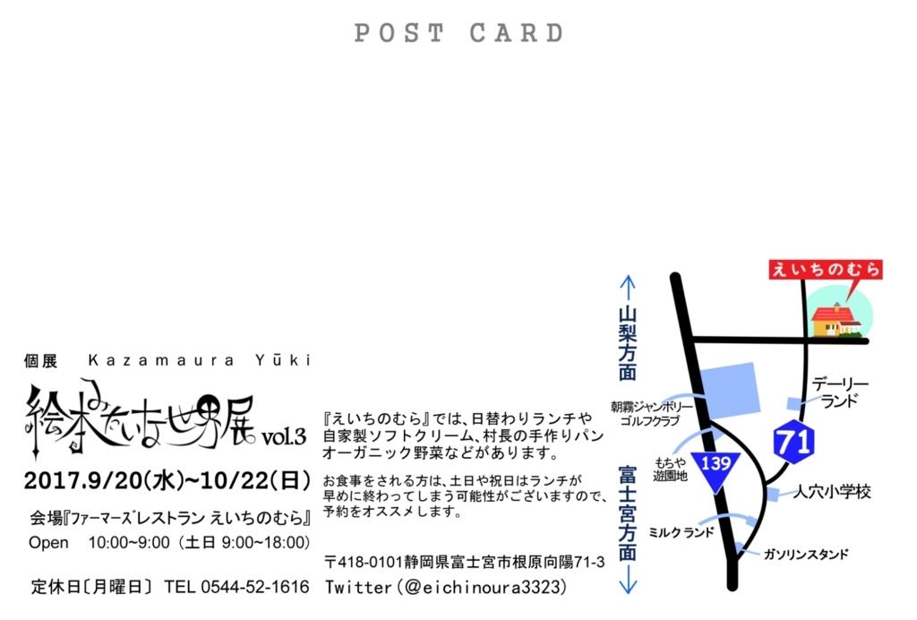 f:id:kazamaura3y5u:20170817123502j:plain