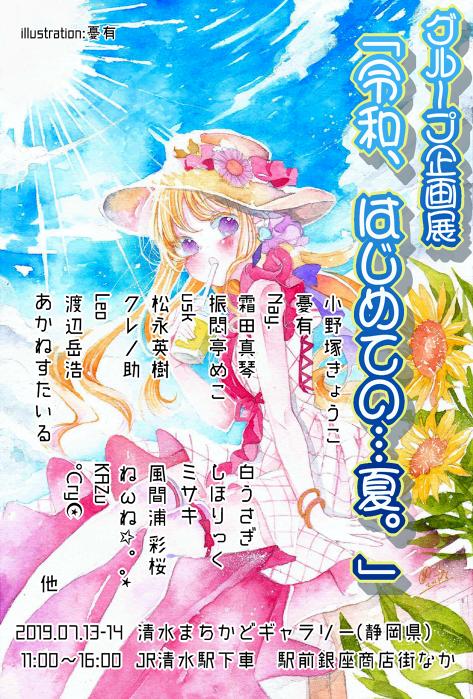 f:id:kazamaura3y5u:20190614055238j:plain