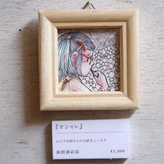 f:id:kazamaura3y5u:20190822154651j:image